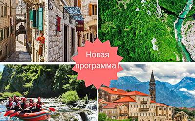 Экскурсия Черногория за 72 часа